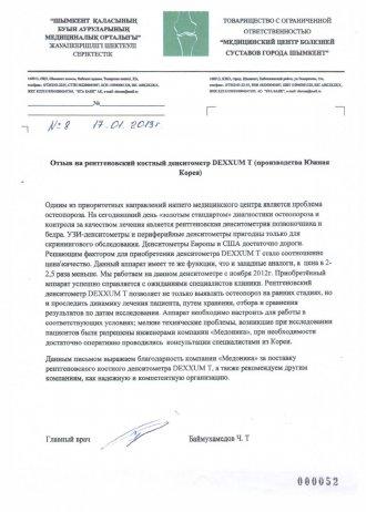 Денситометр рентгеновский костный DEXXUM-3